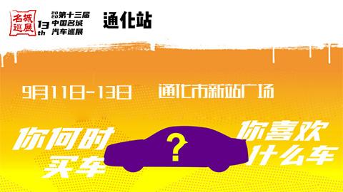 2020(第十三届)中国名城汽车巡展通化站(9月)