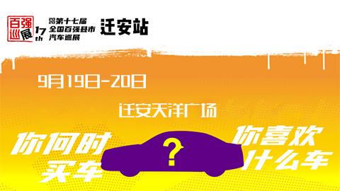 2020(第十七届)全国百强县市汽车巡展迁安站
