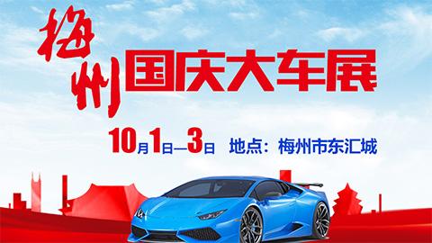 2020梅州国庆大车展