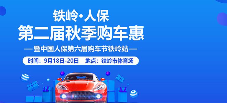 2020铁岭市第二届秋季购车惠暨中国人保第六届购车节