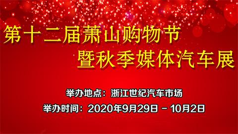 2020第十二届萧山购物节暨秋季媒体汽车展