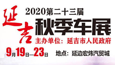 2020第二十三届延吉秋季汽车展