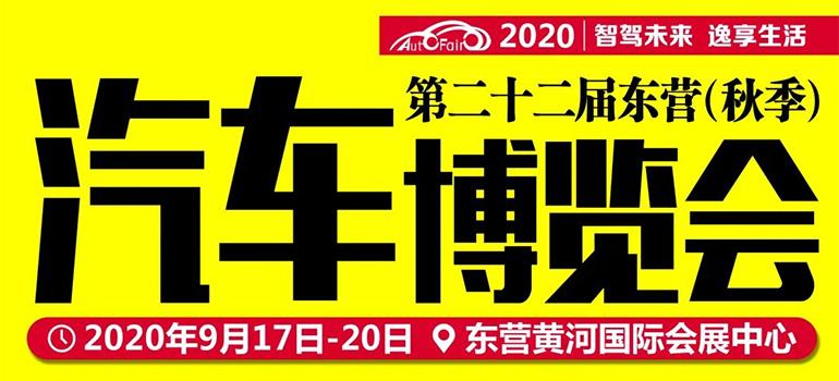 2020第二十二届东营(秋季)汽车博览会
