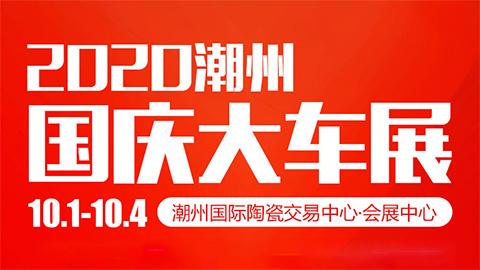 2020潮州国庆大车展