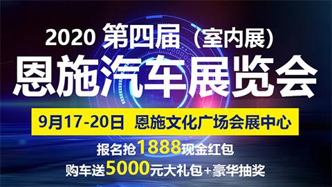2020第四届(室内)恩施汽车展览会