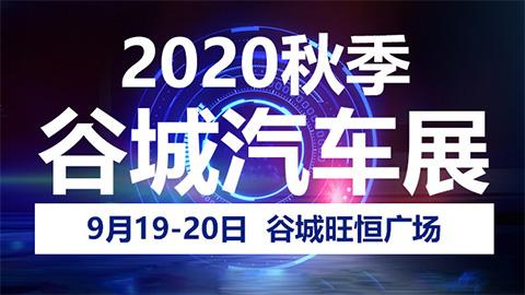 2020谷城秋季汽车展