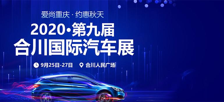 2020第九届合川国际汽车展
