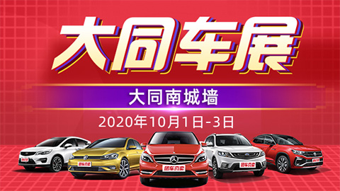 2020大同第二届汽车博览会