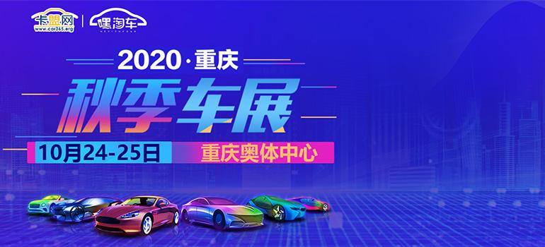 2020重庆秋季车展