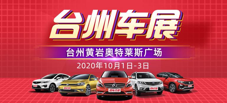 2020第八届台州惠民车展
