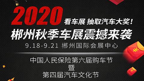 2020郴州秋季车展
