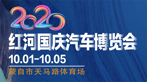 2020红河国庆汽车博览会