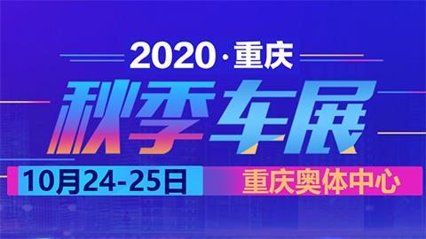 2020重慶秋季車展