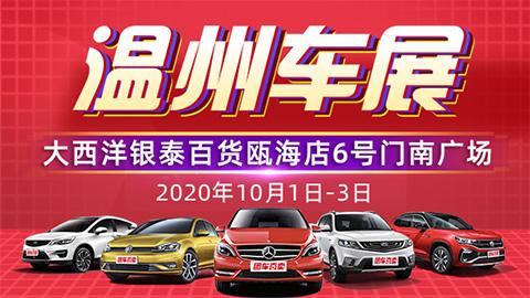 2020第二十七届温州惠民车展