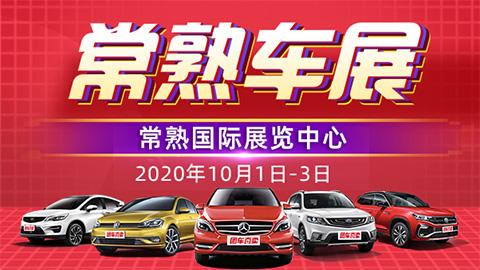 2020常熟第五届惠民团车节暨十一国庆汽车嘉年华