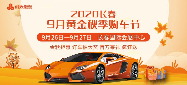 2020长春9月黄金秋季购车节