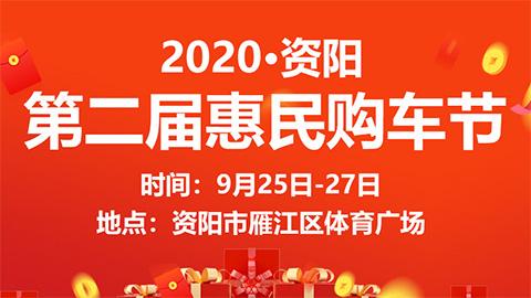 2020资阳第二届全民车展