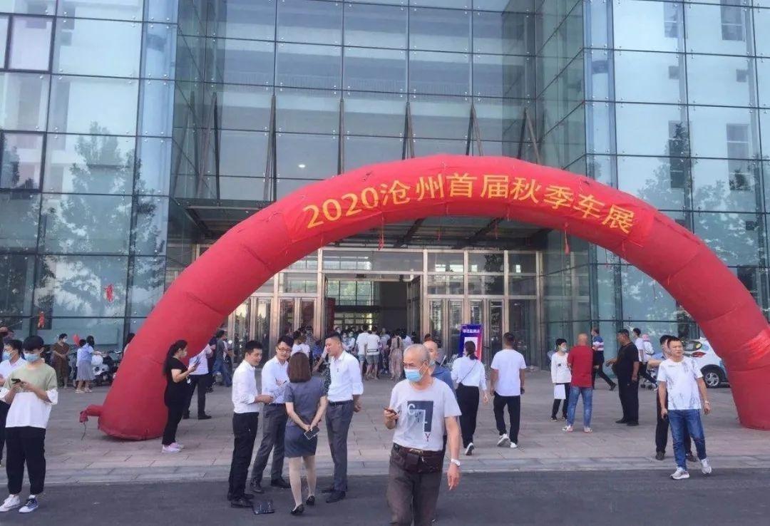 沧州会展中心金秋车展