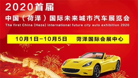 2020首届中国(荷泽)国际未来城市汽车展览会