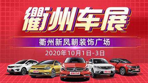 2020衢州第十一届惠民团车节