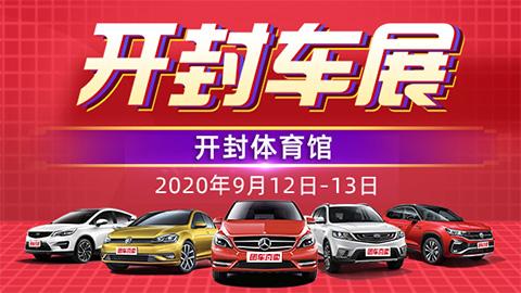 2020开封第三届惠民车展