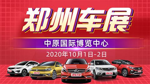 2020郑州第三十届惠民团车节