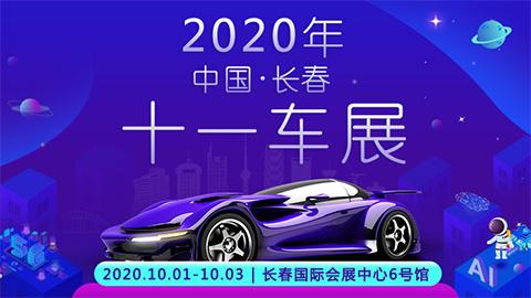 2020年长春十一车展