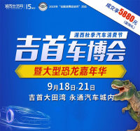 吉首车博会9月18日开幕,车企聚惠、恐龙助阵,相约大田湾永通汽车城