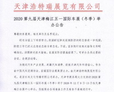 2020第九届天津梅江五一国际车展(冬季)举办公告