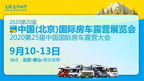 2020第20届中国(北京)国际房车露营展览会暨第25届中国国际房车露营大会