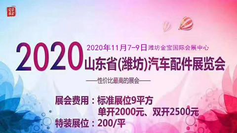 2020山东(潍坊)汽车配件展览会