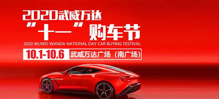 """2020武威万达""""十一""""购车节"""