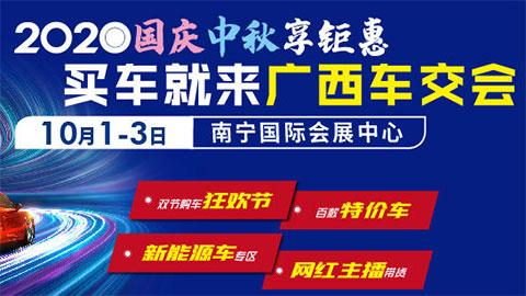 2020第九届广西汽车交易会