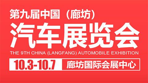 2020第九屆中國(廊坊)汽車展覽會