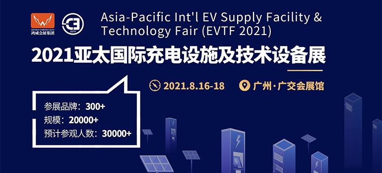 2021亚太国际充电设施及技术设备展