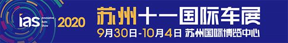 2020苏州十一国际车展