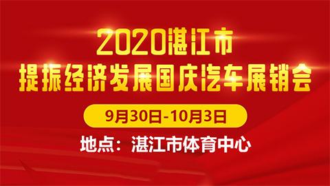 """2020湛江市""""提振经济发展""""国庆汽车展销会"""