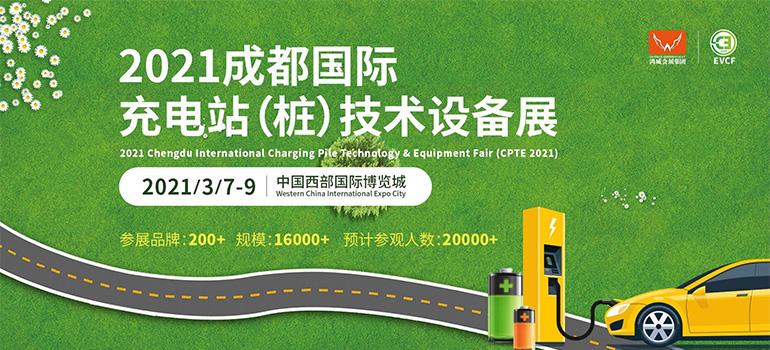 2021第三届成都国际充电站(桩)技术设备展