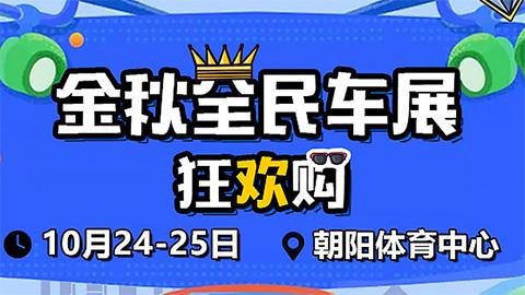 2020北京金秋全民车展