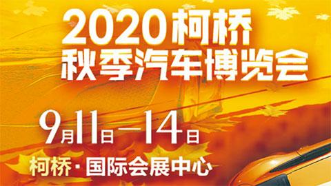 2020年绍兴第三十七届中国轻纺城(秋季)汽车博览会