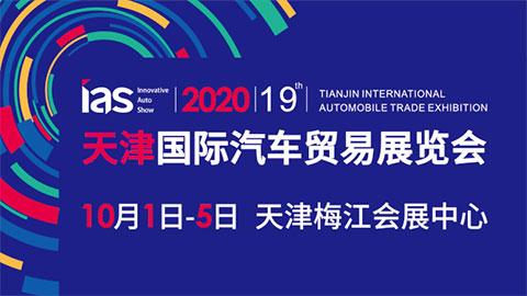 2020(第十九届)天津国际汽车贸易展览会