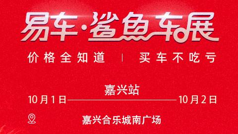 2020易车鲨鱼车展嘉兴站(10月)