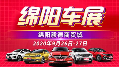 2020绵阳二十六届惠民购车节
