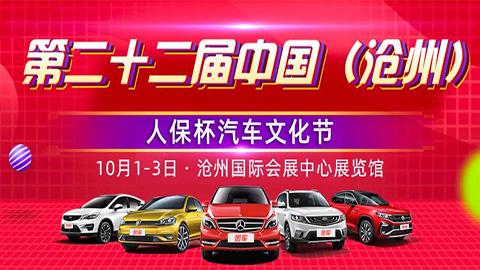 2020第二十二届中国(沧州)人保杯汽车文化节
