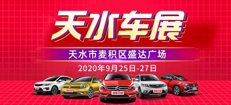 2020天水第七届惠民车展