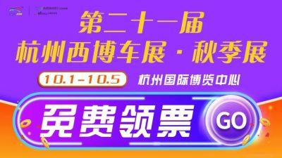 杭州西博车展拍了拍你!你心心念的秋季展门票免费领取啦!