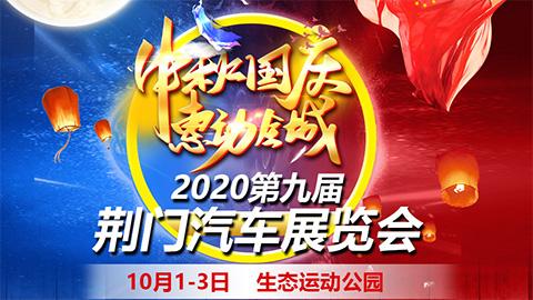 2020第九届荆门汽车展会