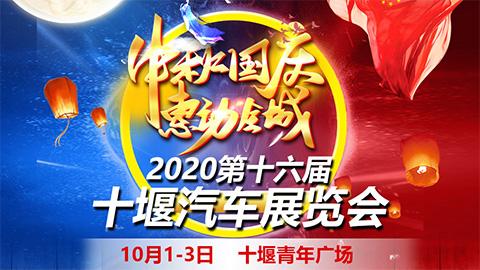 2020十堰第16届汽车展览会
