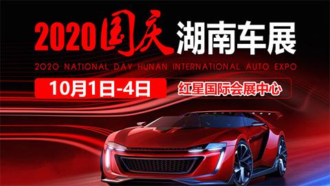 2020国庆湖南车展