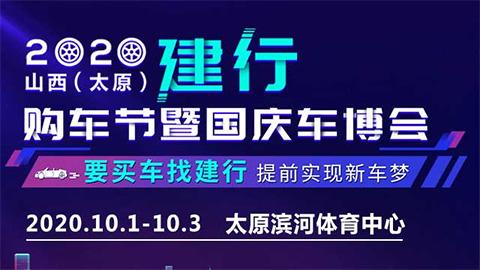 2020山西(太原)建行购车节暨国庆车博会
